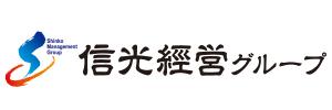 信光経営グループ